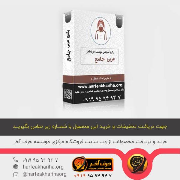 عربی جامع نظام قدیم حرف اخر واعظی