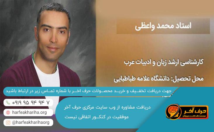 عربی جامع نظام جدید حرف آخر واعظی