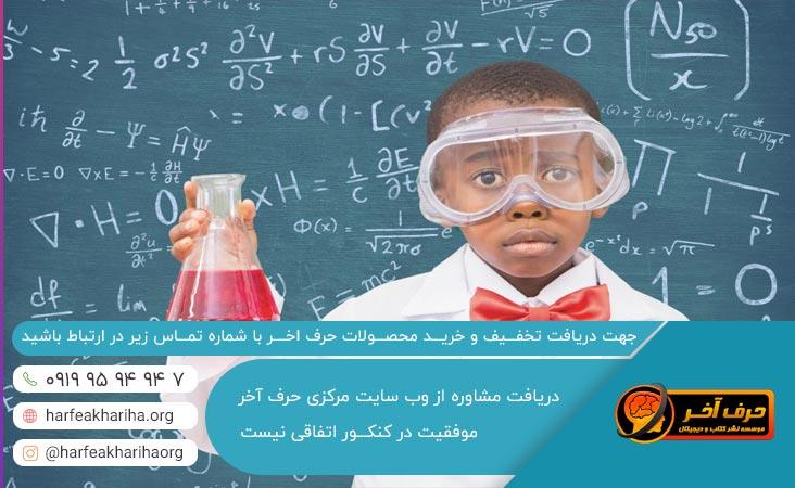پک جامع شیمی نظام جدید موسسه حرف آخر