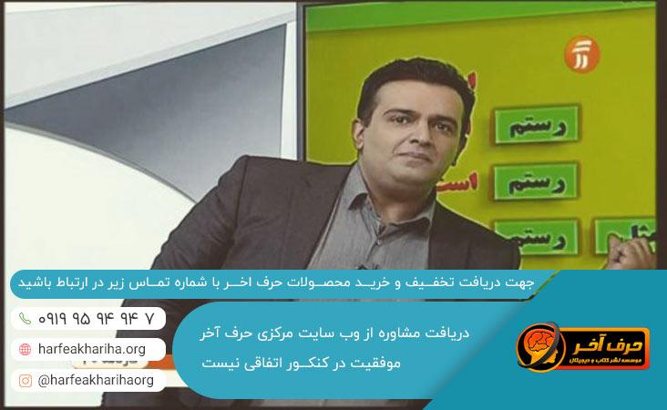 زبان فارسی نظام جدید استاد منتظری
