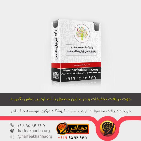 پکیج جامع زبان نظام جدید حرف آخر استاد محمودی
