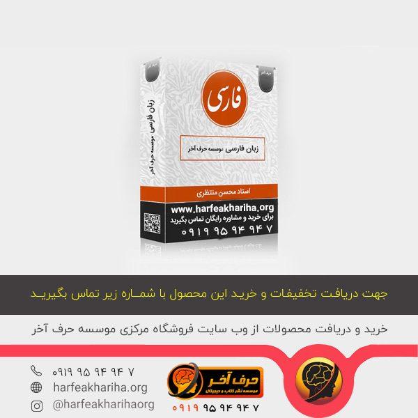 پکیج زبان فارسی نظام قدیم منتظری حرف آخر