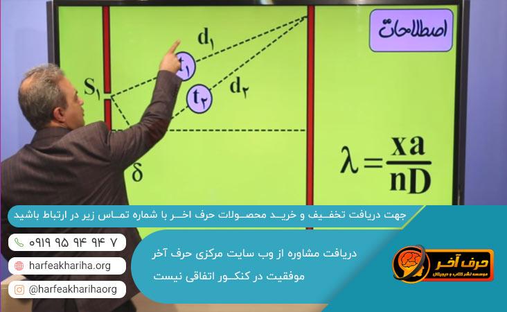 پک فیزیک نظام جدید یازدهم حرف اخر
