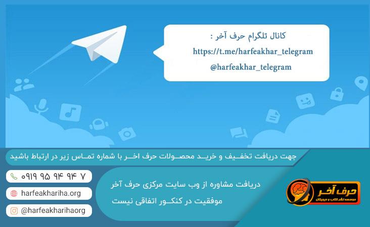 تلگرام موسسه حرف آخر