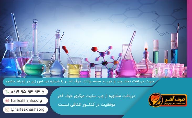مسائل شیمی نظام قدیم موسسه حرف اخر شیروانی