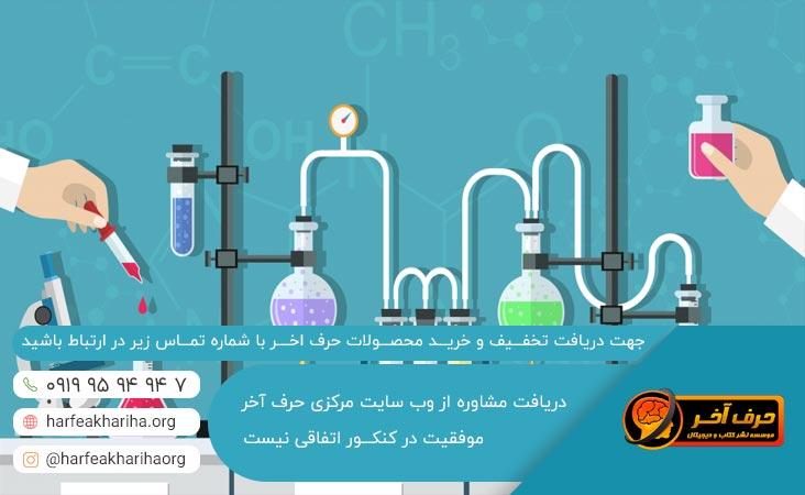پکیج شیمی مفاهیم سال سوم و چهارم حرف اخر شیروانی