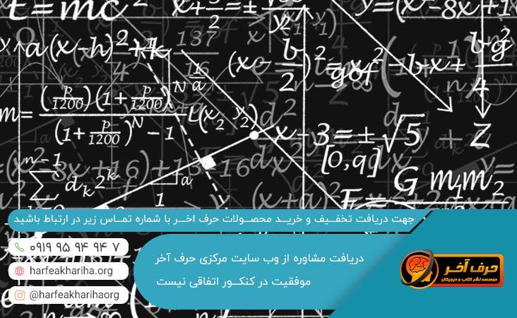 پک ریاضی جامع 1 رشته ریاضی نظام جدید موسسه حرف اخر