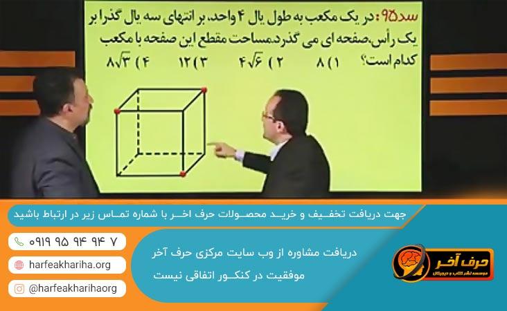 مقاطع ریاضی تجربی موسسه حرف اخر نظام قدیم