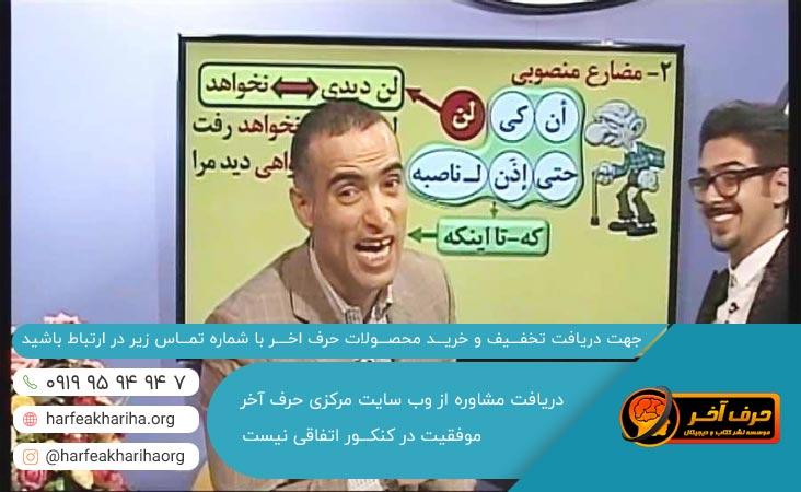 عربی واعظی حرف اخر خوبه ؟