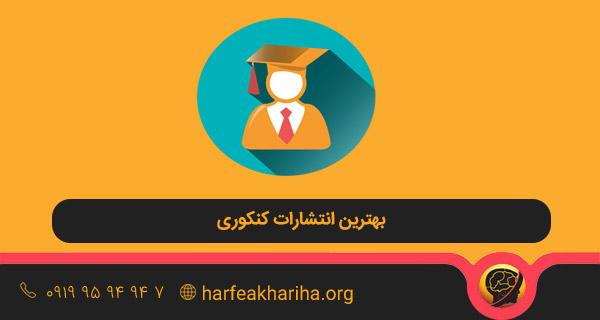 بهترین موسسه کنکور ایران