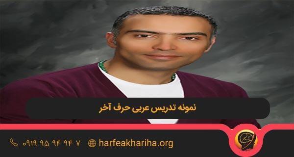 نمونه تدریس عربی واعظی موسسه حرف اخر