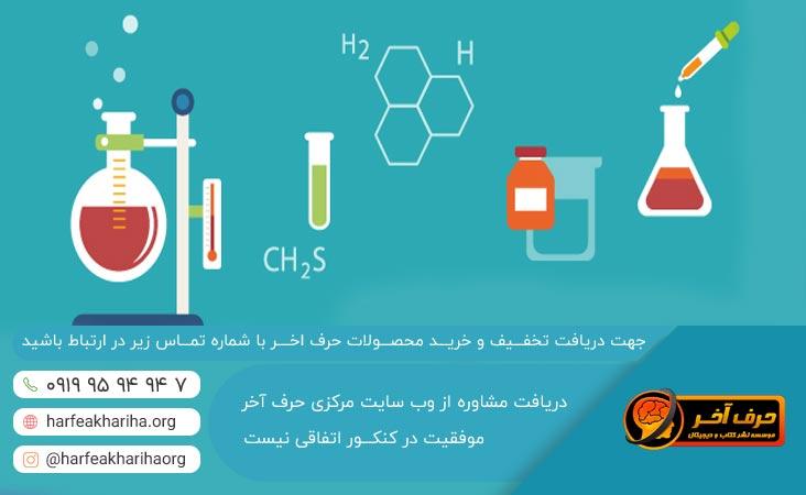 نمونه فیلم تدریس شیمی شیروانی حرف اخر
