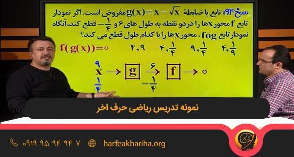 نمونه تدریس ریاضی موسسه حرف اخر