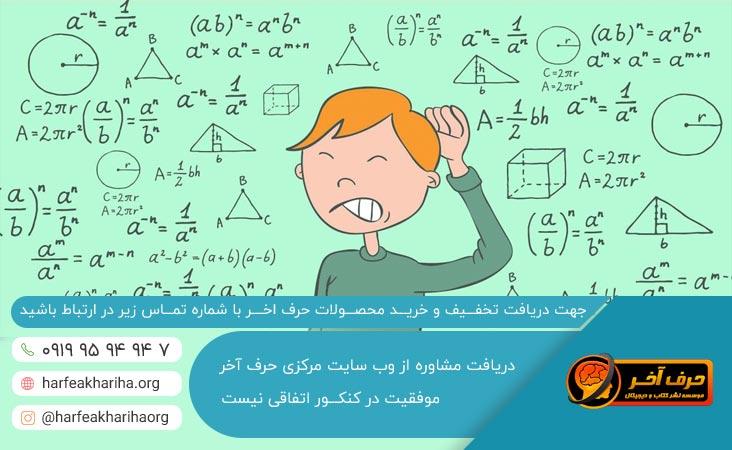 نمونه تدریس ریاضی استاد منتظری حرف اخر