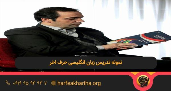 نمونه تدریس استاد محمودی موسسه حرف آخر