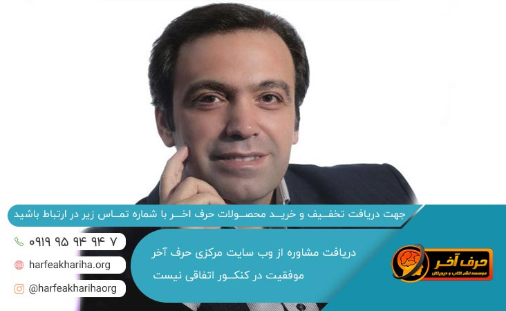 نمونه تدریس زبان موسسه حرف آخر محمودی