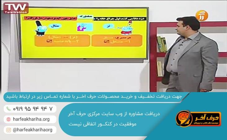 نمونه تدریس محسن منتظری موسسه حرف آخر