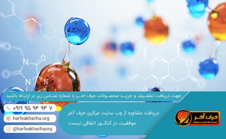چگونه در شیمی کنکور موفق شویم ؟
