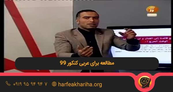 نحوه مطالعه عربی برای کنکور 99