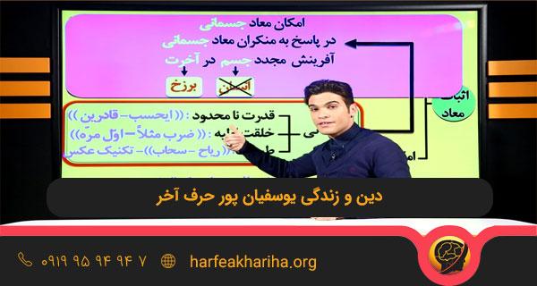 دینی کنکور یوسفیان پور