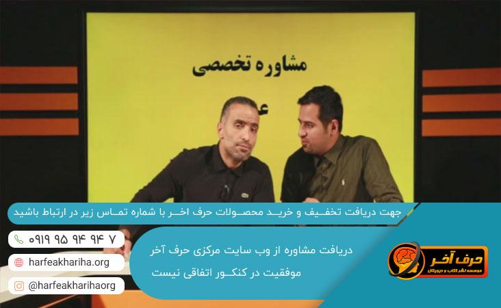 پکیج های عربی حرف آخر