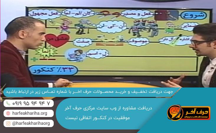 عربی حرف آخر با محمد واعظی